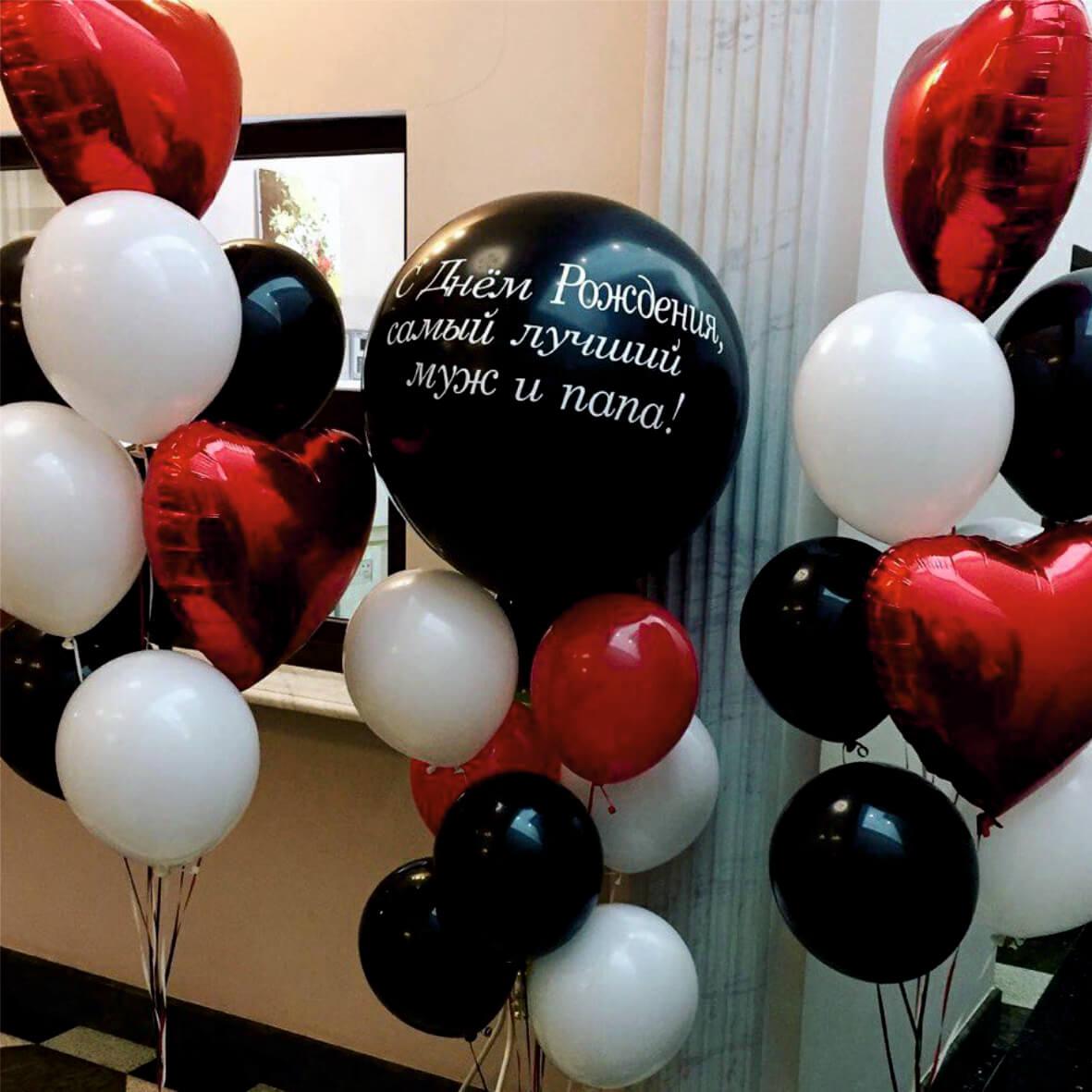 поздравления мужу с 44 летием из шариков оформление одна тема, которой